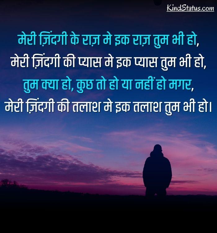aane ka intazar shayari hindi