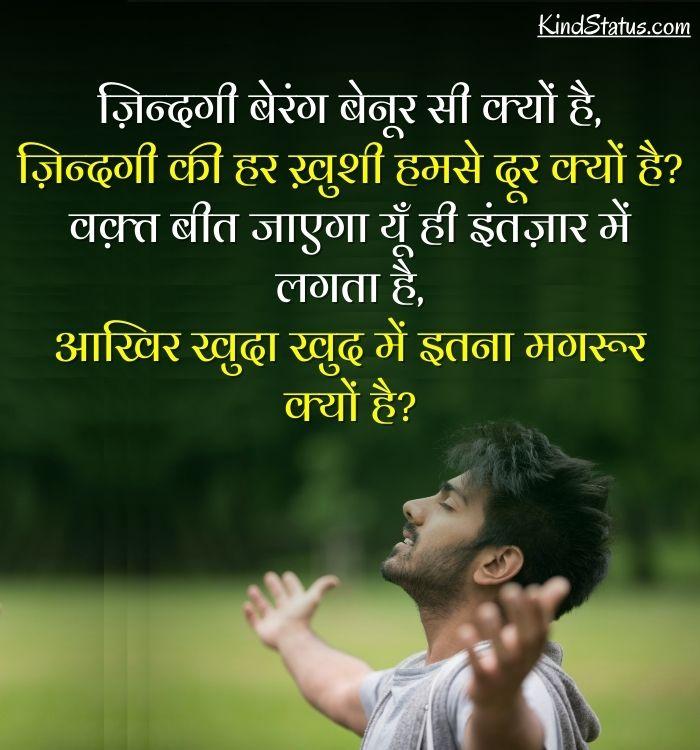 bahut dard shayari hindi