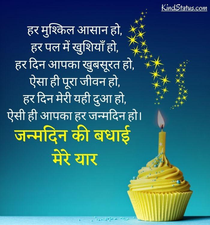 Birthday Status for Friend in Hindi