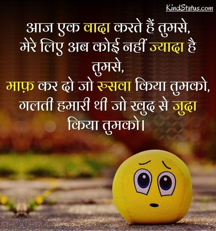 galti sorry shayari hindi