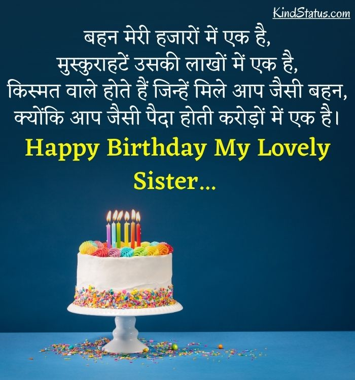 Birthday Status for Sister in Hindi