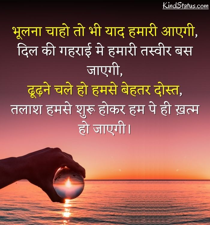 breakup quotes in hindi for friend