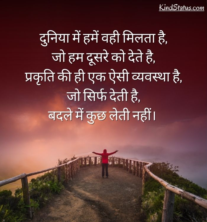 nature quotes in hindi