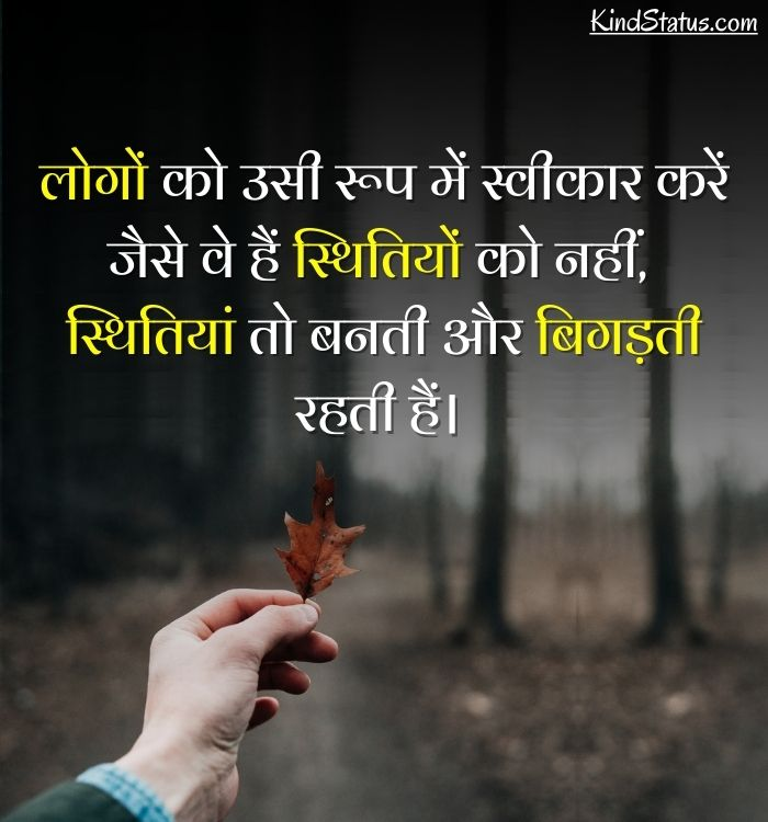 quotes positive hindi
