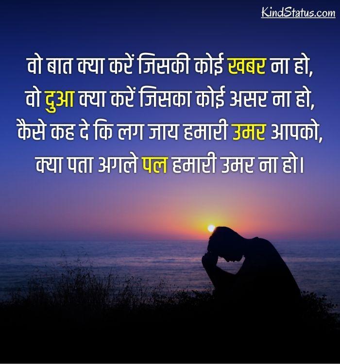 tera intazar shayari hindi