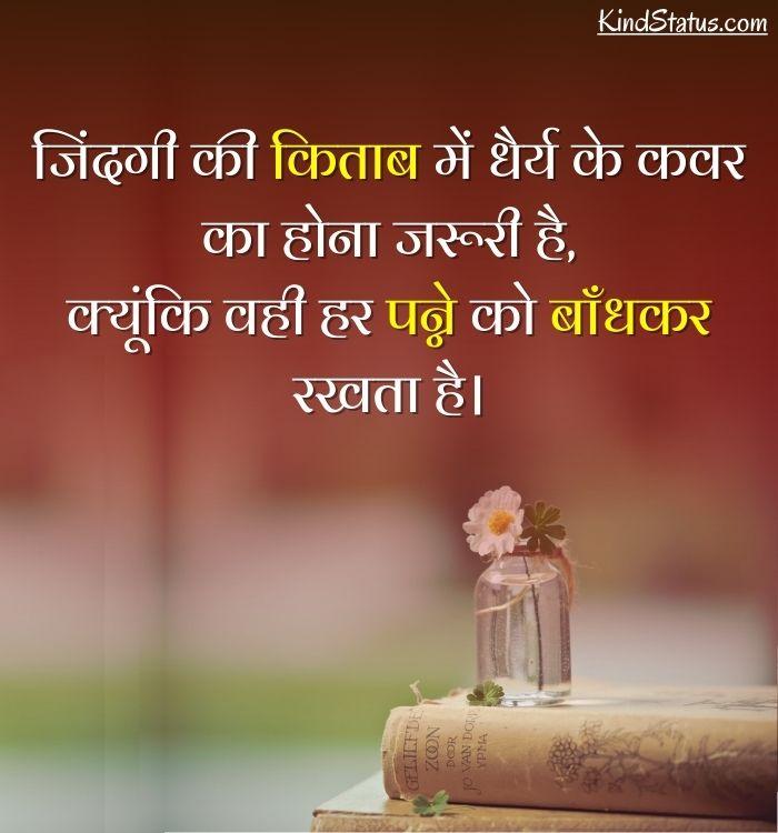 zindagi quotes hindi 2 lines