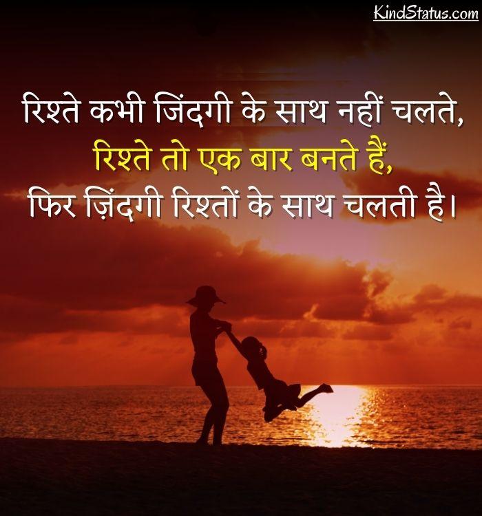 zindagi quotes in hindi font
