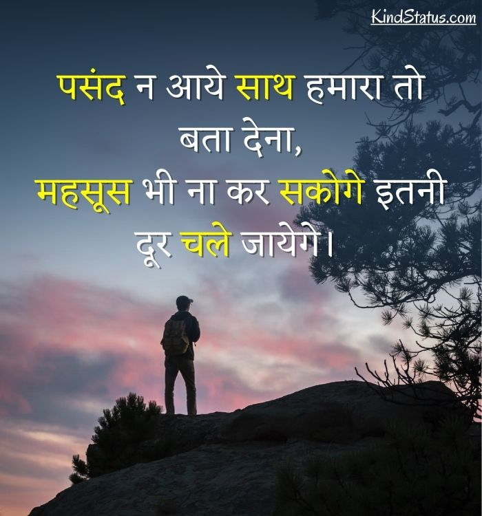 Sad Quotes in Hindi for Girls