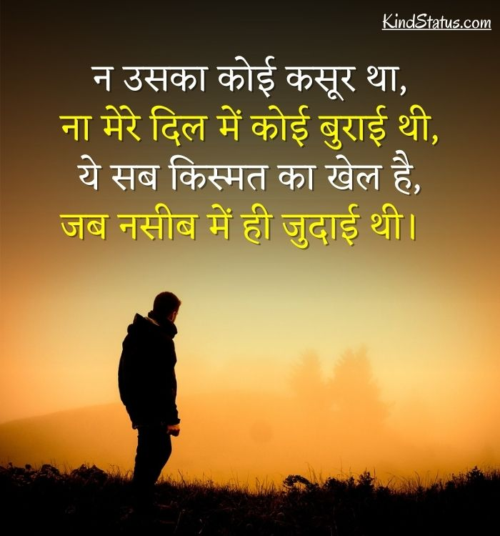 Sad Quotes in Hindi for boy