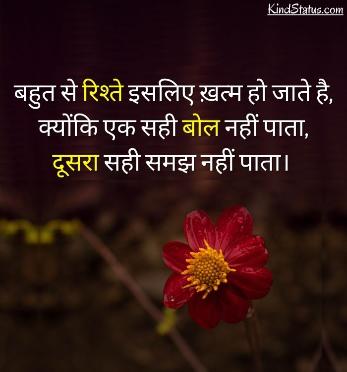 Sad Quotes in Hindi on Life