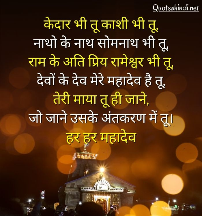 mahadev quotes for instagram