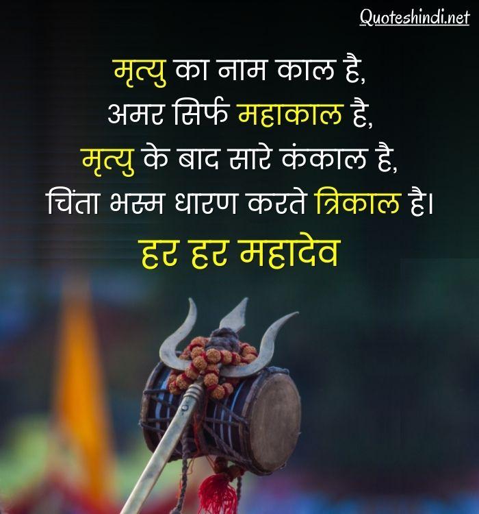 mahadev quotes in hindi 2 line