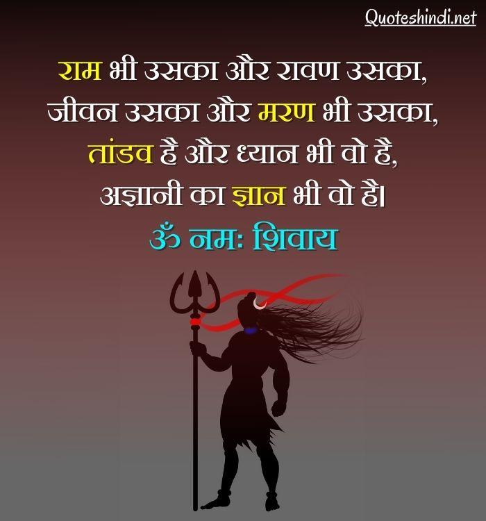 mahakal quotes in hindi