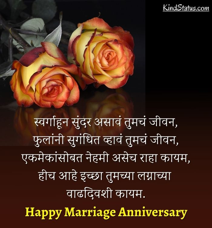 लग्नाच्या वाढदिवसाच्या हार्दिक शुभेच्छा