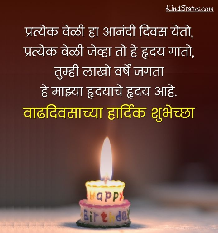 birthday messages for friend in marathi