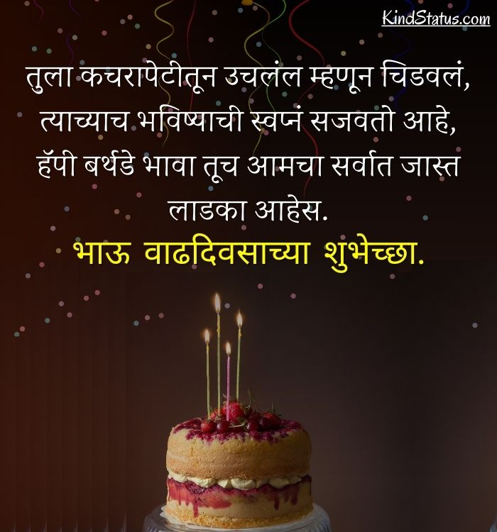 birthday quotes for brother in marathi
