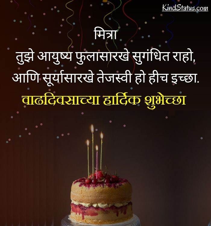 birthday quotes for friend in marathi