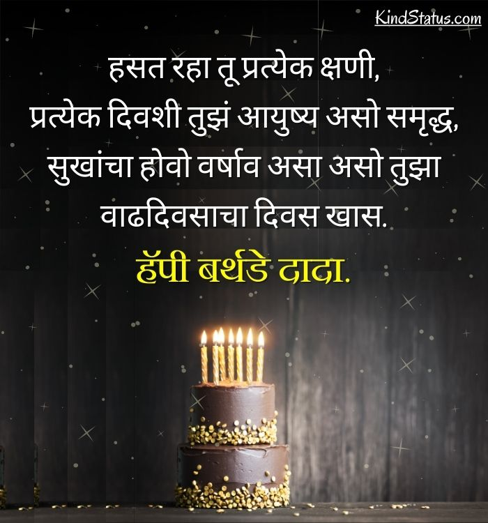 birthday wish for brother in marathi