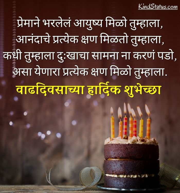 birthday wish for friend in marathi