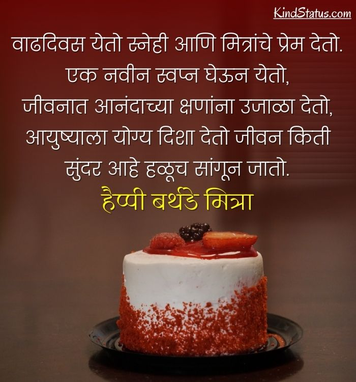 birthday wishes for friend in marathi