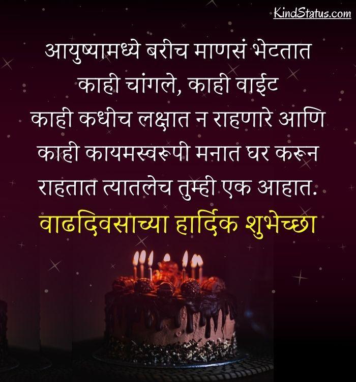 birthday wishes in marathi for best friend