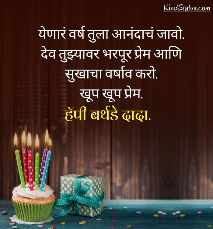 birthday wishes to brother in marathi