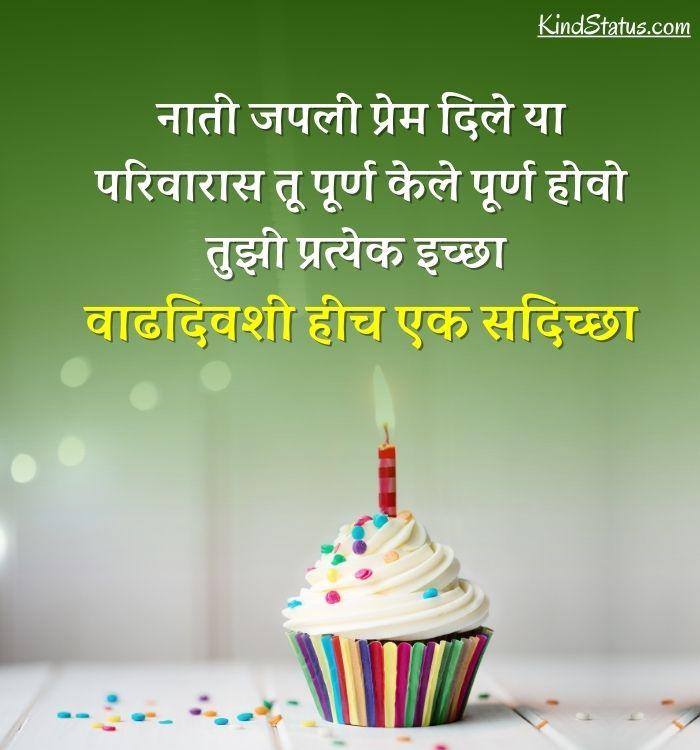 birthday wishes to vahini in marathi