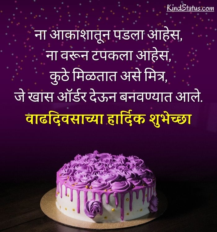 funny birthday wishes in marathi for brother