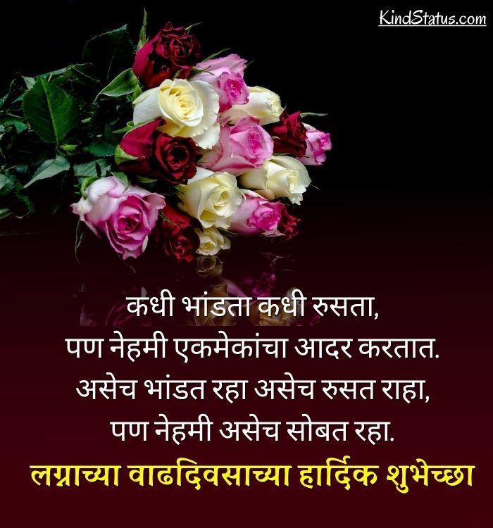 happy marriage anniversary in marathi