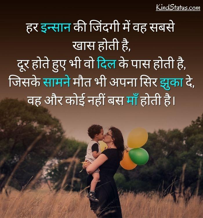 maa thought in hindi