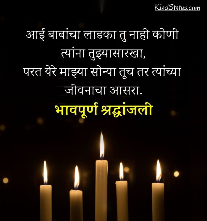 marathi shradhanjali
