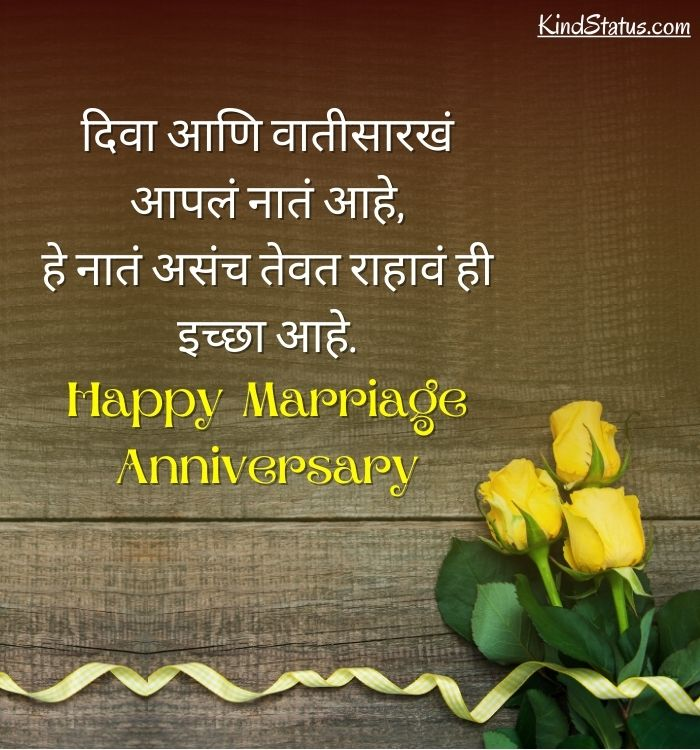 marriage wishes in marathi
