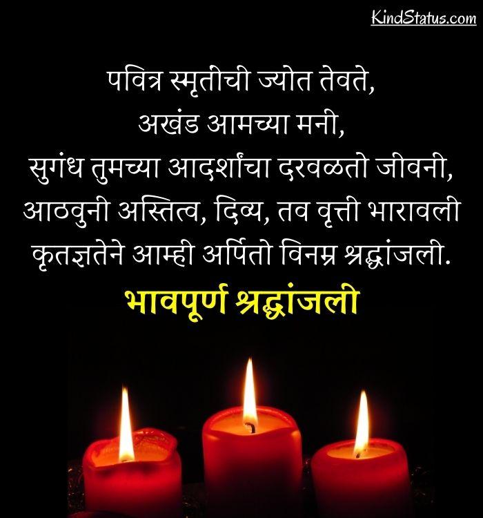 rip message in marathi