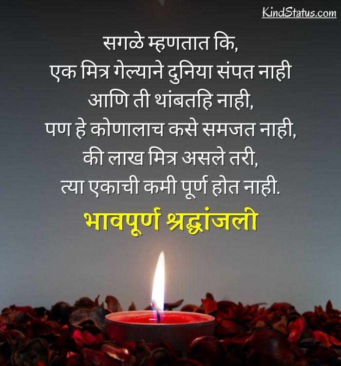 shradhanjali message marathi