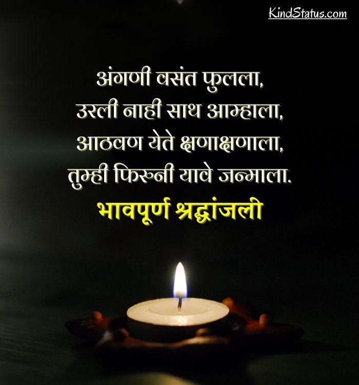 shradhanjali sms in marathi