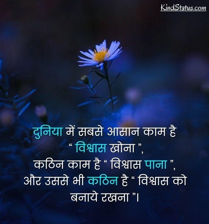 broken trust quotes in hindi
