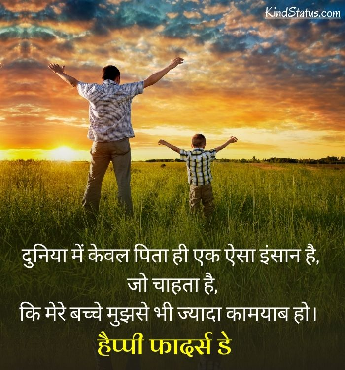 father son quotes in hindi