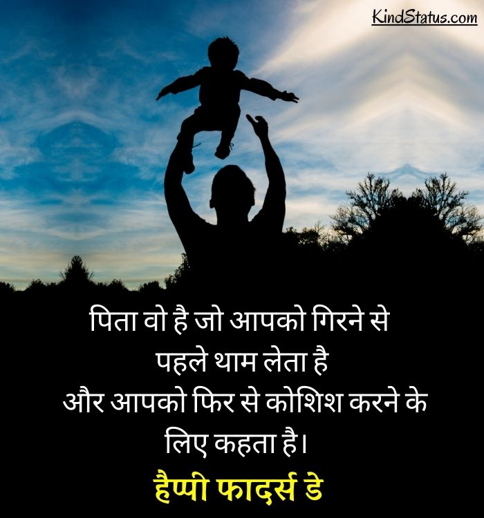 fathers day quote in hindi (2)