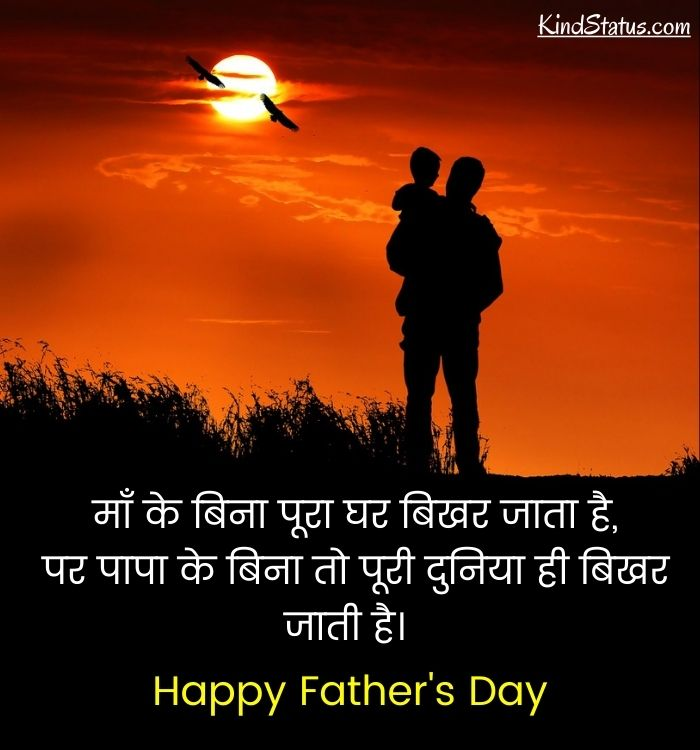 fathers quotes in hindi
