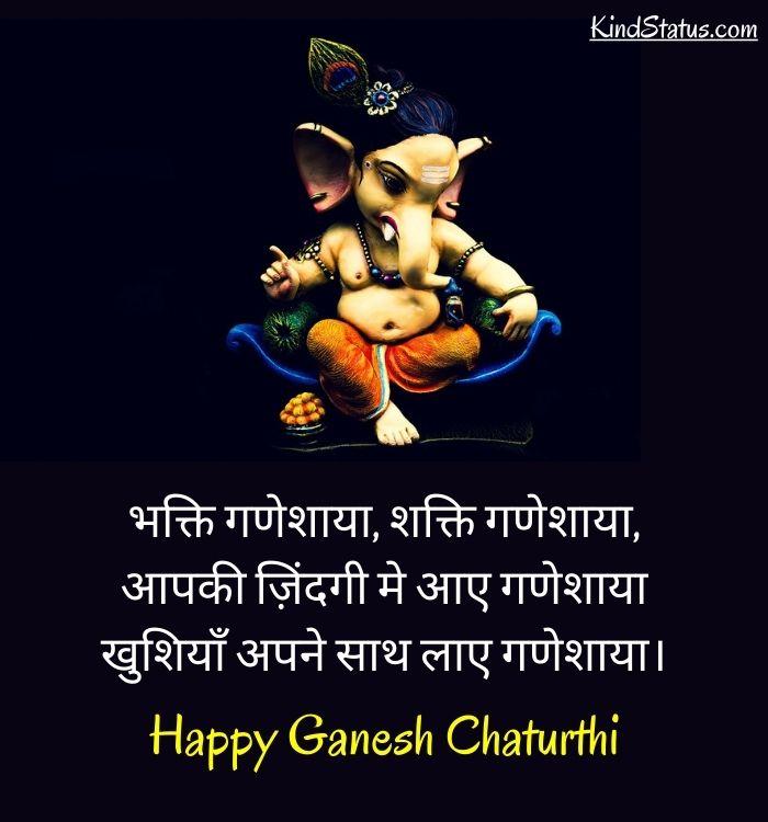 ganesh chaturthi ki hardik shubhkamnaye in hindi