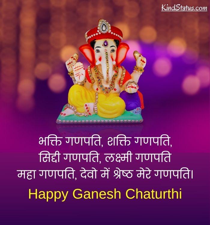 ganesh chaturthi sms hindi