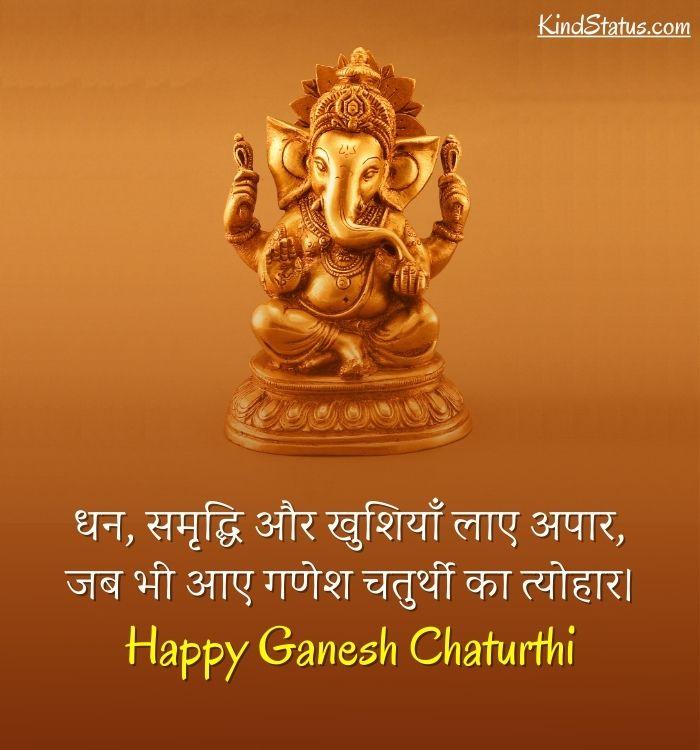 ganpati bappa quotes in hindi