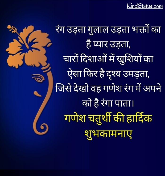 ganpati bappa status in hindi