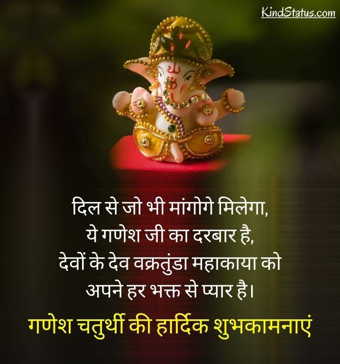 happy ganesh chaturthi sms hindi