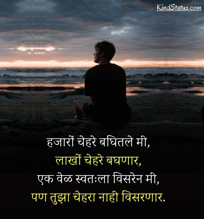 love shayri in marathi