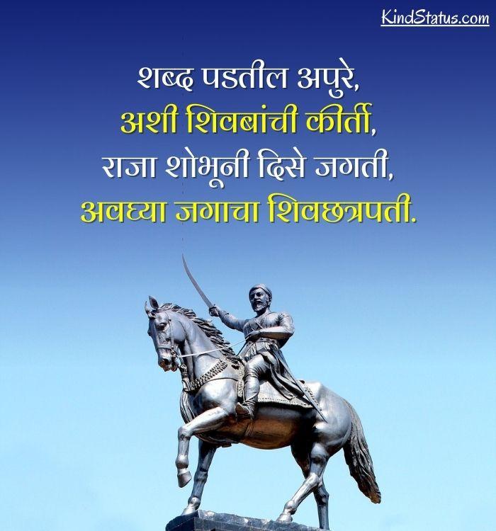 shivaji maharaj quotes images marathi