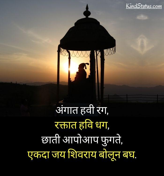 shivaji maharaj quotes marathi