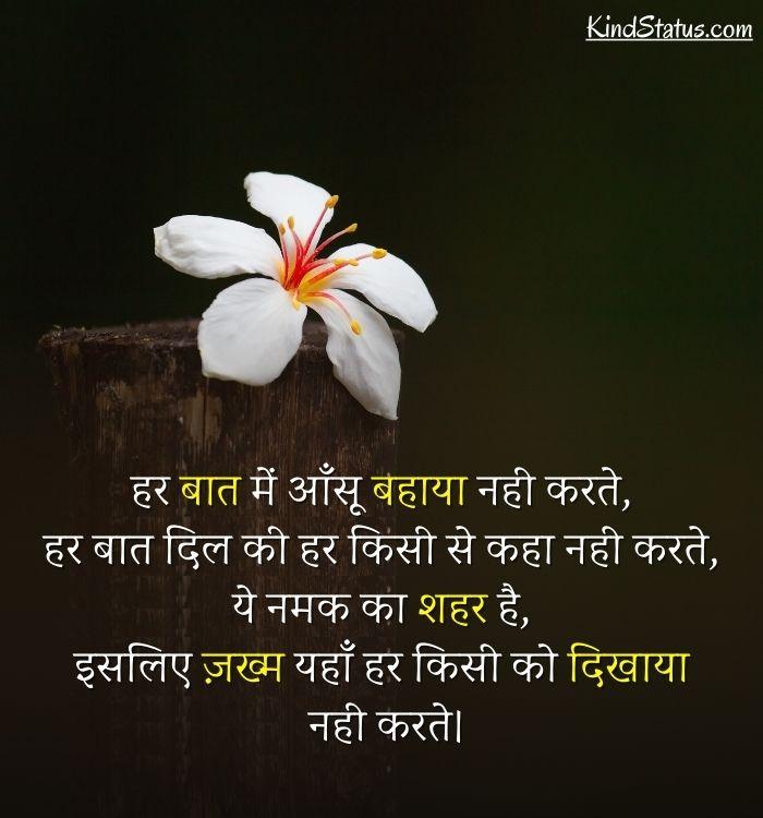 सैड शायरी हिंदी में लिखी हुई