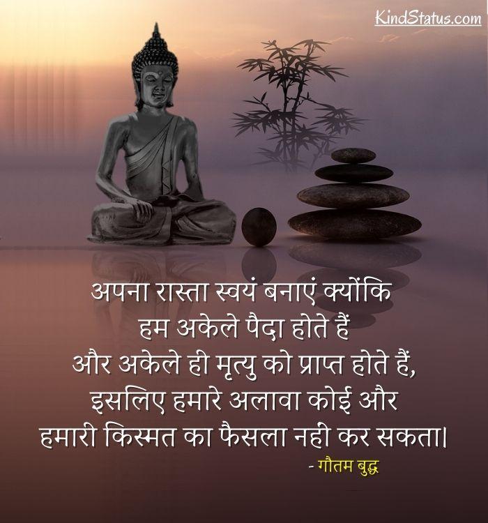 gautam buddha hindi quotes