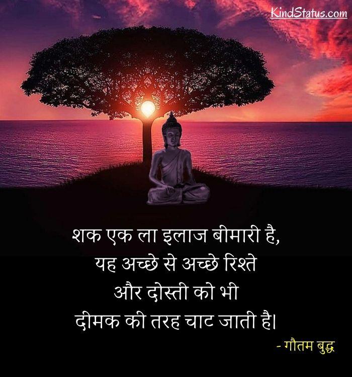 gautama buddha quotes in hindi